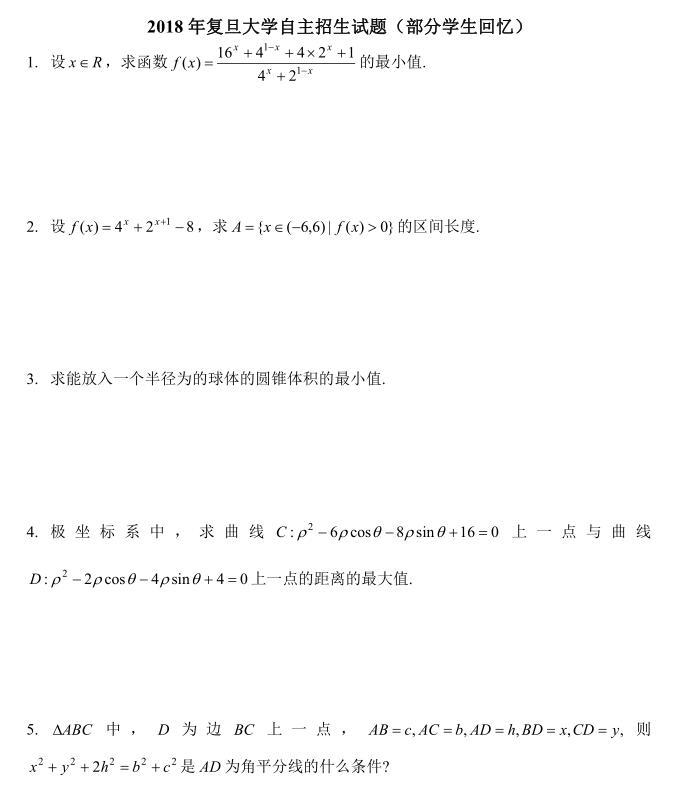 复旦大学2018年自主招生笔试真题(数学)